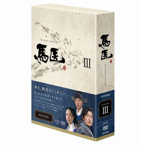 馬医 DVD-BOX III 全6枚セット