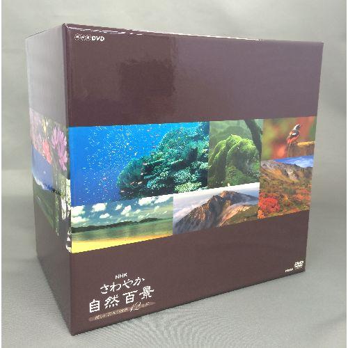 さわやか自然百景 第1集 DVDBOX 全12本