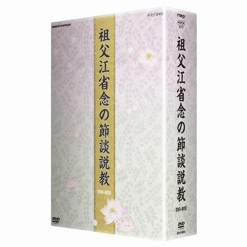 D BOX 祖父江省念の節談説教 DVD