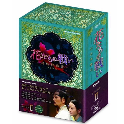 花たちの戦い ~宮廷残酷史~ DVD-BOX2 全8枚セット