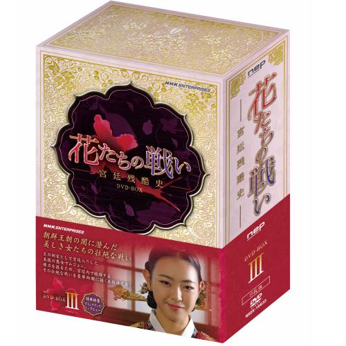 花たちの戦い ~宮廷残酷史~ DVD-BOX3 全9枚セット