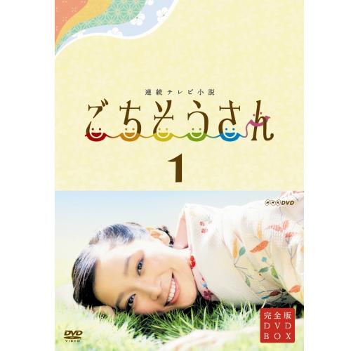 500円クーポン発行中!連続テレビ小説 ごちそうさん 完全版 DVD-BOXI 全4枚セット