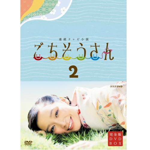 500円クーポン発行中!連続テレビ小説 ごちそうさん 完全版 DVD-BOX2 全4枚セット DVD