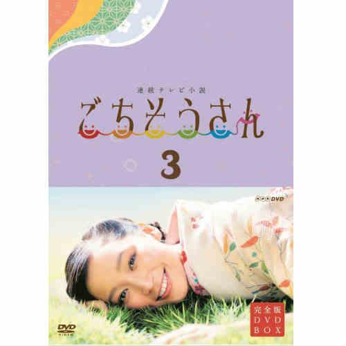 500円クーポン発行中!連続テレビ小説 ごちそうさん 完全版 DVD-BOX3 全5枚セット DVD【2014年7月25日発売】※発売日以降の発送になります。