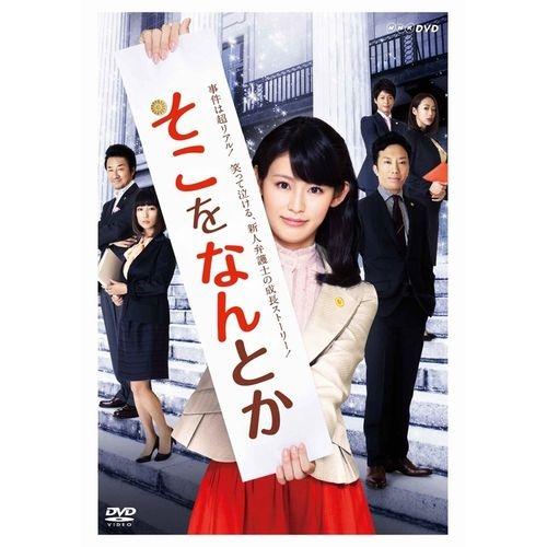 そこをなんとか DVD-BOX 全3枚セット元キャバクラ嬢が弁護士に?一獲千金を夢見る新人弁護士の奮闘記。事件はリアル、笑って泣ける法廷ストーリー!