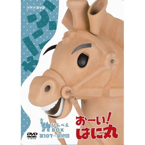 送料無料番組放送開始30周年記念!NHKの大人気こども番組が待望のDVD-BOX化!はに丸は王子の埴輪がモチーフで、まったく日本の言葉を知らず、番組内で言葉を学んでいく。 おーい!はに丸 ひんべえBOX (DVD-BOX 下巻)