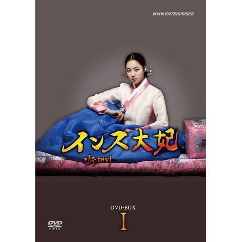 インス大妃 DVD-BOX 1 全10枚セット 歴史は彼女を大妃にした―。朝鮮王朝史上最も激しい動乱の時代を生きたインス大妃の生涯を描く本格歴史ドラマ!