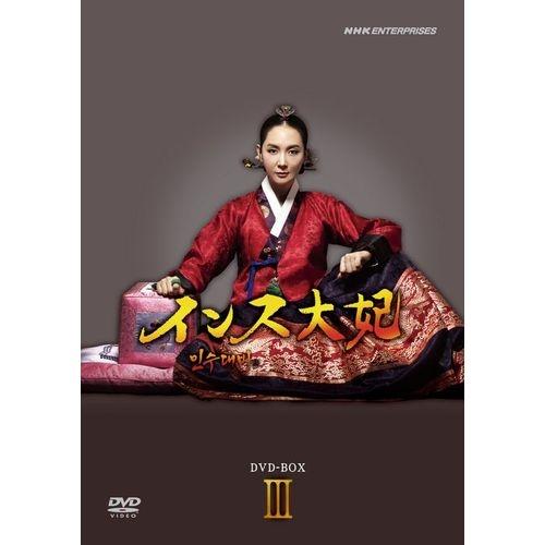 インス大妃 DVD-BOX3 全10枚セット歴史は彼女を大妃にした―。朝鮮王朝史上最も激しい動乱の時代を生きたインス大妃の生涯を描く本格歴史ドラマ!