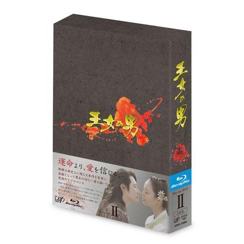 """王女の男 ブルーレイBOX2 全6枚セット運命より、愛を信じる―。朝鮮王朝史上の大事件を背景に宿敵となった男女の切ない愛を描いた究極のラブ・ロマンス、""""朝鮮王朝版 ロミオとジュリエット"""""""
