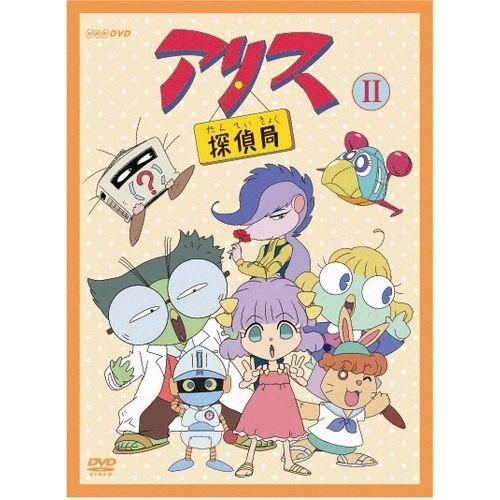 アリス探偵局2 DVD全2枚セット NHK教育テレビ「天才てれびくん」枠内で放送された、伝説のアニメ! 新キャラクターも登場の第2期、ファンからのリクエストに応えて待望のリリース!