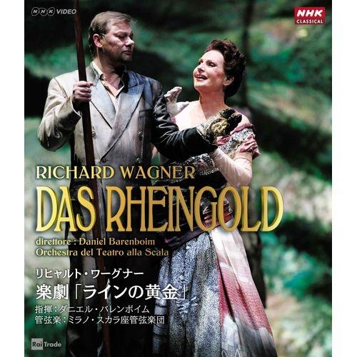 リヒャルト・ワーグナー 楽劇「ラインの黄金」 指揮:ダニエル・バレンボイム ミラノ・スカラ座管弦楽団 ワーグナー作曲の傑作オペラ「ラインの黄金」。