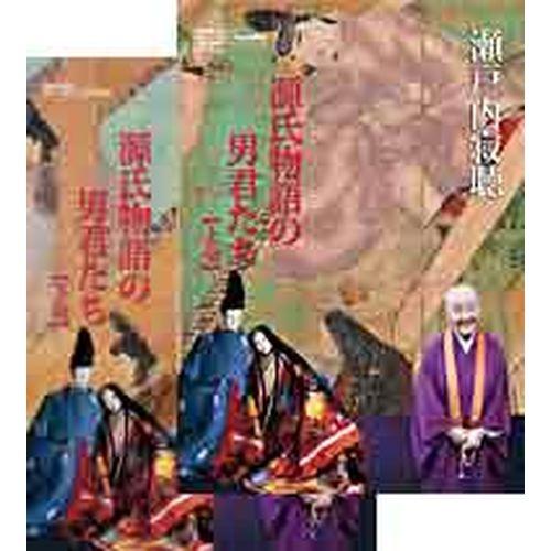 瀬戸内寂聴 源氏物語の男君たち 全2巻セット 『源氏物語』が書かれて千年、時代は変わっても、男たちの欲望は変わらない。『瀬戸内寂聴』が、権力と色情に生きる「男たち」の性格や心理を読み解く。