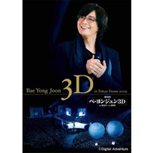 ペ・ヨンジュン 3D in東京ドーム2009