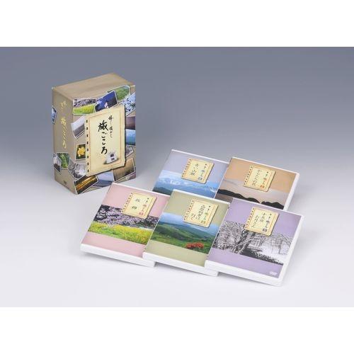 嬉し懐かし旅ごころ DVD-BOX 全5枚セット
