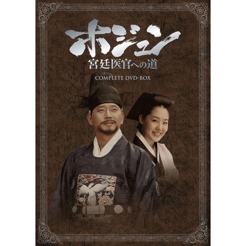 ホジュン 宮廷医官への道 コンプリート DVD-BOX 全32枚+特典ディスク1枚セット