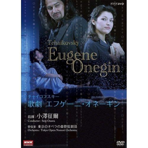 NHKクラシカル 小澤征爾指揮 チャイコフスキー歌劇「エフゲーニ・オネーギン」 全2枚セット