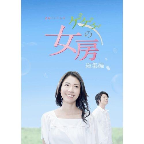 連続テレビ小説 ゲゲゲの女房 総集編 DVD-BOX 全3枚セット