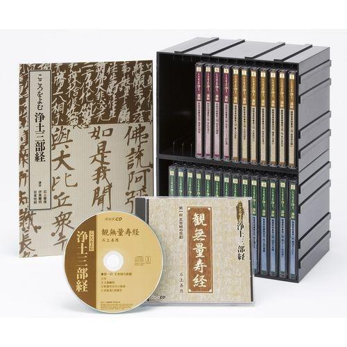 CD こころをよむ 浄土三部経 CD-BOX 全26枚セット