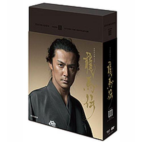 大河ドラマ 龍馬伝 完全版 DVD-BOX III 全3枚セット