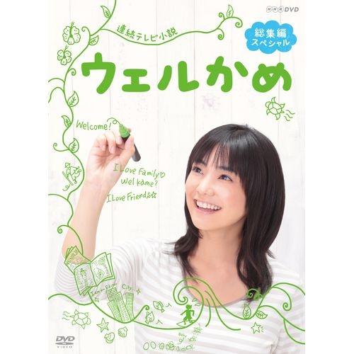 連続テレビ小説 ウェルかめ 総集編スペシャル 全2枚セット