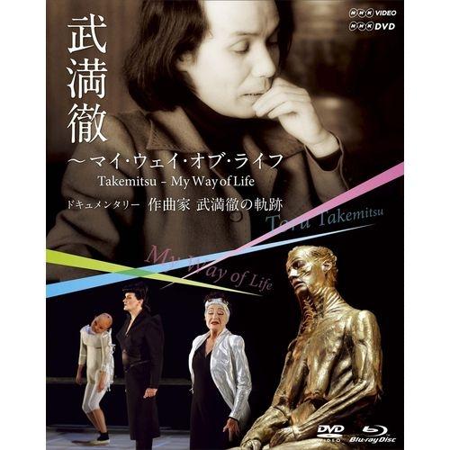 NHKクラシカル 武満徹 ~マイウェイオブライフ~ ドキュメンタリー 作曲家 武満徹の軌跡