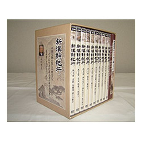 新漢詩紀行 DVD-BOX 全10枚セット