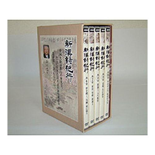 新漢詩紀行 DVD-BOX 下巻 全5枚セット