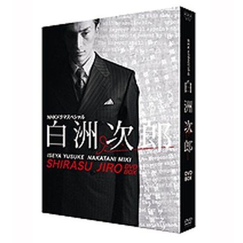 NHKドラマスペシャル 白洲次郎 DVD-BOX 全3枚セット