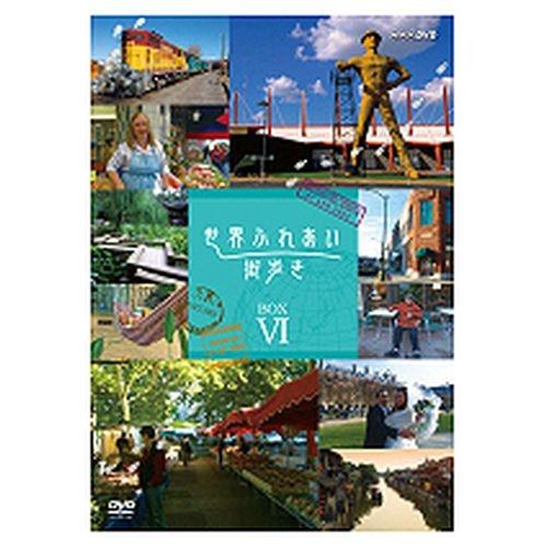 世界ふれあい街歩き DVD-BOX6 全5枚セット
