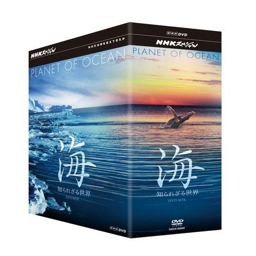 NHKスペシャル 海 知られざる世界 DVD-BOX 全8枚セット