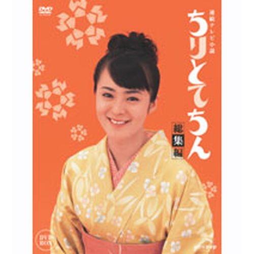 連続テレビ小説 ちりとてちん 総集編 DVD-BOX