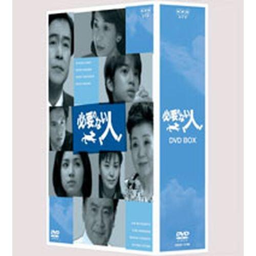 500円クーポン発行中!必要のない人 DVD-BOX
