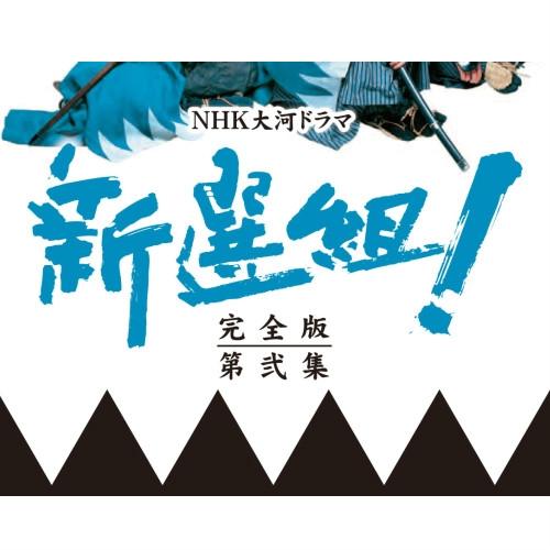 500円クーポン発行中!大河ドラマ 新選組! 完全版 第弐集 DVD-BOX 全6枚セット
