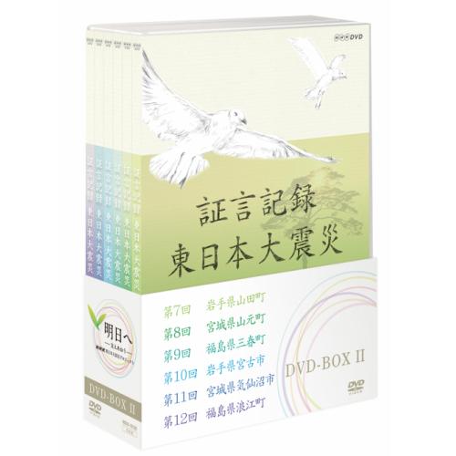 """証言記録 東日本大震災 DVD-BOX2 全6枚セット2011年3月11日。あの日何があったのか。人々は何を考えどう行動したのか。震災を様々な角度から記録する一環として被災者の""""あの日、あの時""""を証言でつづる。"""