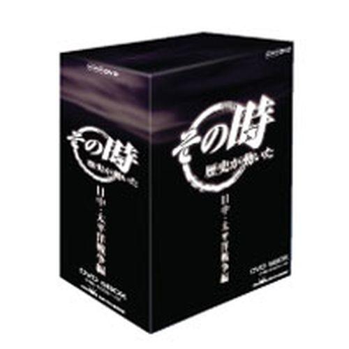 500円クーポン発行中!その時 歴史が動いた ~日中・太平洋戦争編~ DVD-BOX 全5枚セット