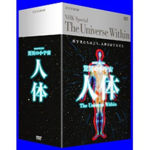 500円クーポン発行中!NHKスペシャル 驚異の小宇宙 人体 DVD-BOX 全6枚セット