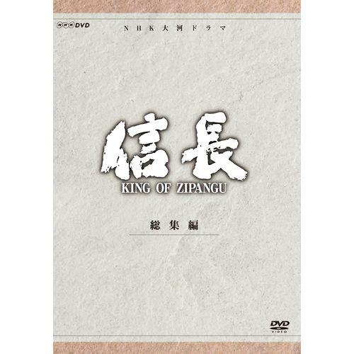 500円クーポン発行中!大河ドラマ 信長 KING OF ZIPANGU 総集編 DVD-BOX 全2枚セット