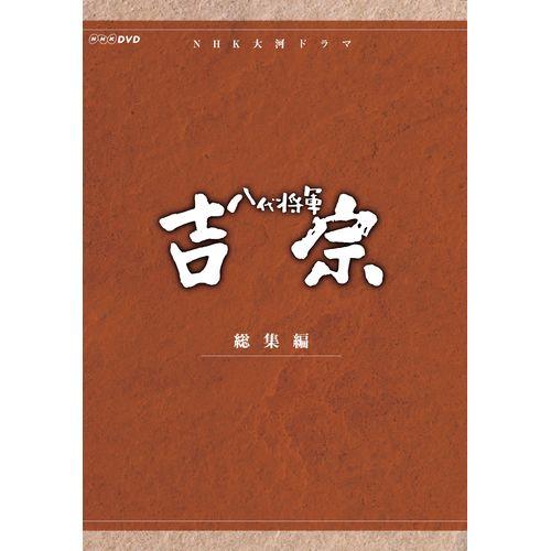 500円クーポン発行中!大河ドラマ 八代将軍吉宗 総集編 DVD-BOX 全3枚セット