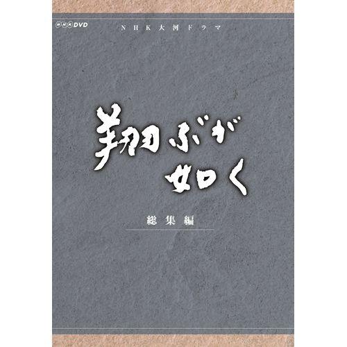 500円クーポン発行中!大河ドラマ 翔ぶが如く 総集編 DVD-BOX 全3枚セット