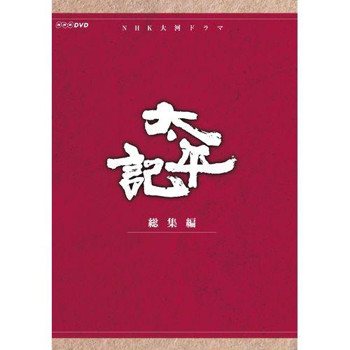大河ドラマ 太平記 総集編 DVD-BOX 全3枚セット