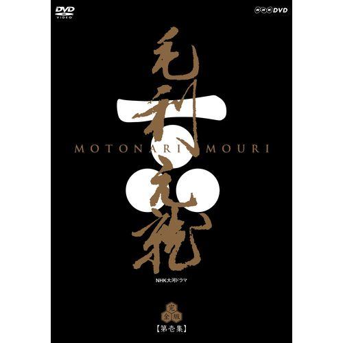 大河ドラマ 毛利元就 完全版 第壱集 DVD-BOX 全7枚セット