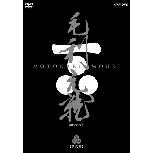 大河ドラマ 毛利元就 完全版 第弐集 DVD-BOX 全6枚セット