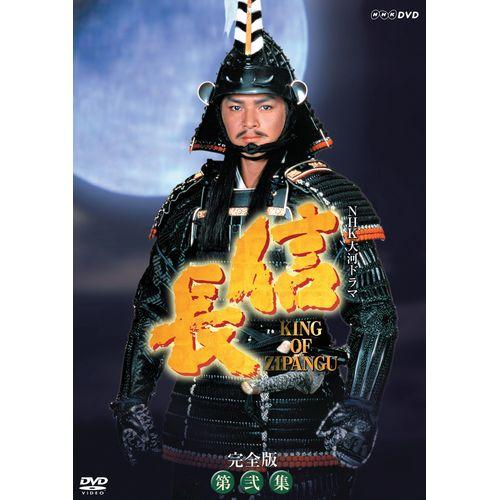 大河ドラマ 信長 KING OF ZIPANGU 完全版 第弐集 DVD-BOX 全6枚セット