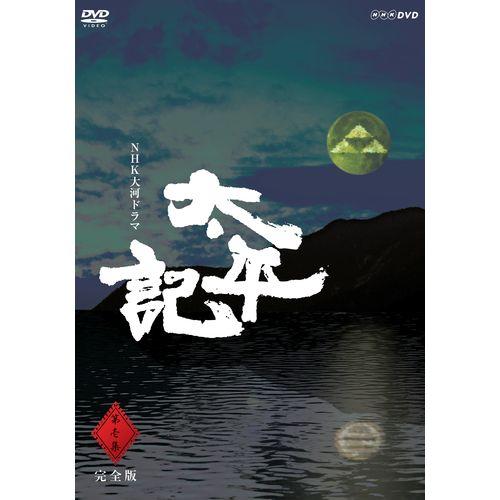 500円クーポン発行中!大河ドラマ 太平記 完全版 第壱集 DVD-BOX 全7枚セット