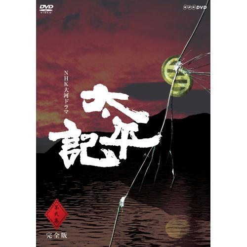 500円クーポン発行中!大河ドラマ 太平記 完全版 第弐集 DVD-BOX 全6枚セット