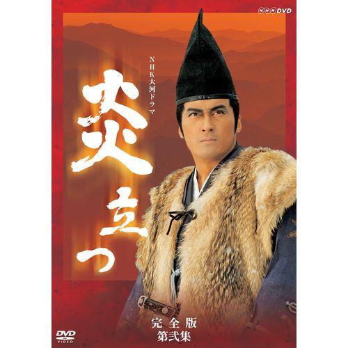 500円クーポン発行中!大河ドラマ 炎立つ 完全版 第弐集 DVD-BOX 全4枚セット