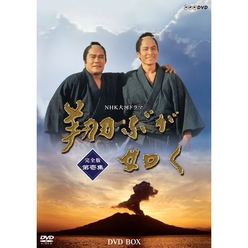 500円クーポン発行中!大河ドラマ 翔ぶが如く 完全版 第壱集 DVD-BOX 全7枚セット