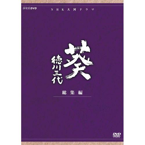 大河ドラマ 葵 徳川三代 総集編 DVD-BOX 全2枚セット