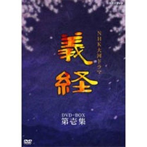 500円クーポン発行中!大河ドラマ 義経 完全版 第壱集 DVD-BOX 全7枚セット