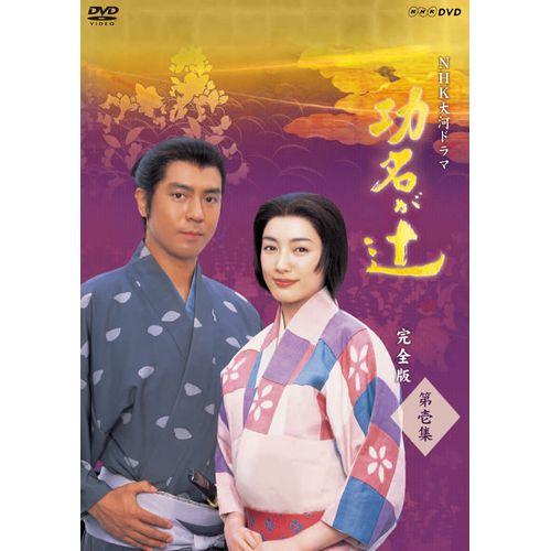 大河ドラマ 功名が辻 完全版 第壱集 DVD-BOX 全7枚セット
